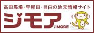 高田馬場・早稲田・目白の地元情報サイト【ジモア】
