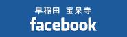 早稲田宝泉寺 Facebook