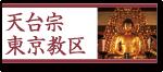 天台宗東京教区