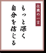 もっと深く自分を信じる/早稲田宝泉寺