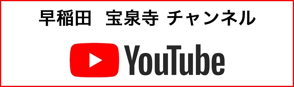 早稲田宝泉寺 YouTubeチャンネル